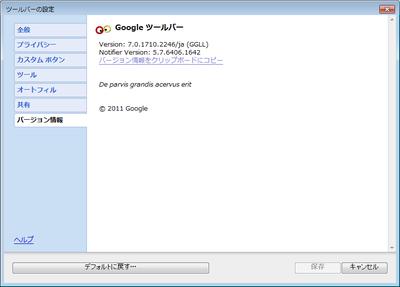 20110522googletoolbarie92