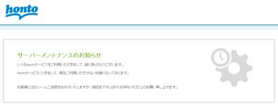 20130308honto2