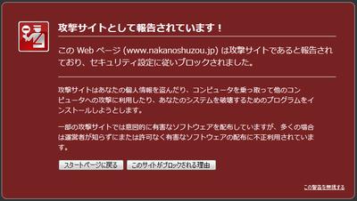 20130514nakanoshuzou