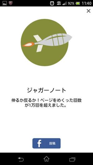 Screenshot_20131228114054s
