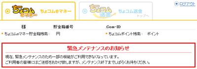 20140901chocom