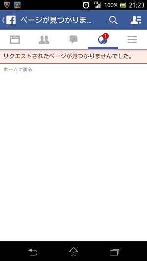 Screenshot_20140922212341s