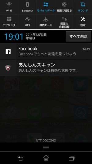 Screenshot_20141203190118s