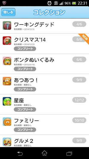 Screenshot_20141211223115s