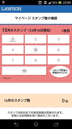 Screenshot_20141211224424s