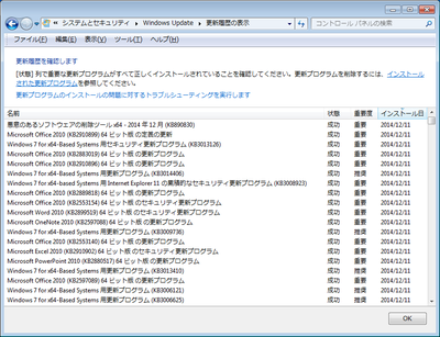20141211windowsupdate