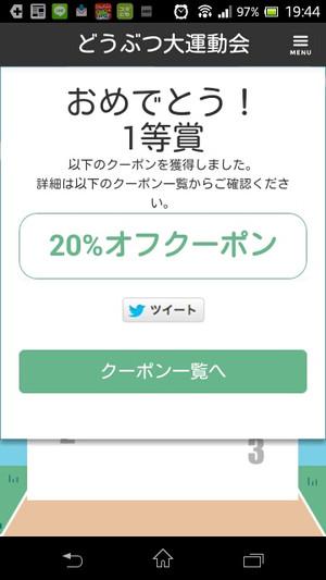 Screenshot_20141219194444s
