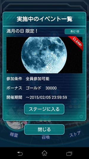 Screenshot_20150204214652s