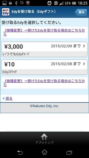 Screenshot_20150205182539s