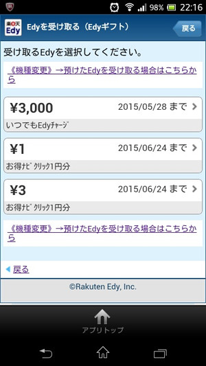 Screenshot_20150525221642s
