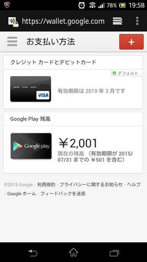 Screenshot_20150607195859s