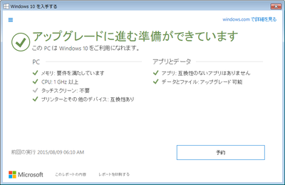 20150823windows10