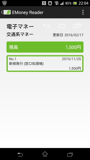 Screenshot_20160217220453s