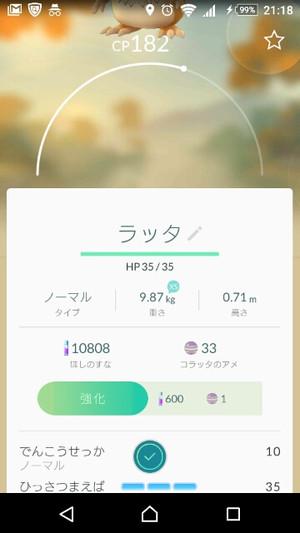 Screenshot_20160725211802s