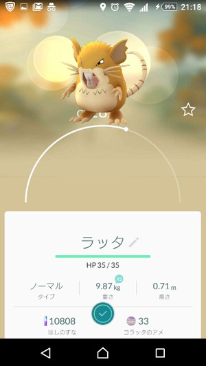 Screenshot_20160725211838s