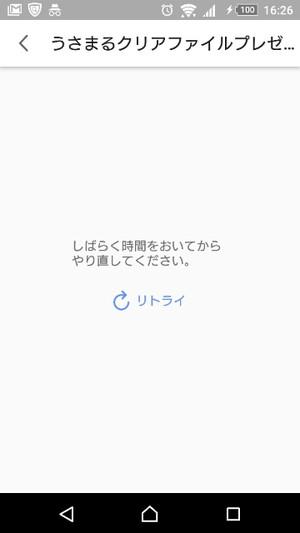 Screenshot_20160806162622s