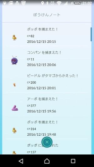 Screenshot_20161215210255s