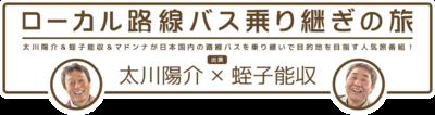20170102bus_header