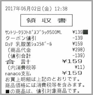 20170602pdf