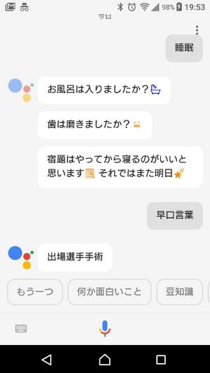 Screenshot_20170704195347s