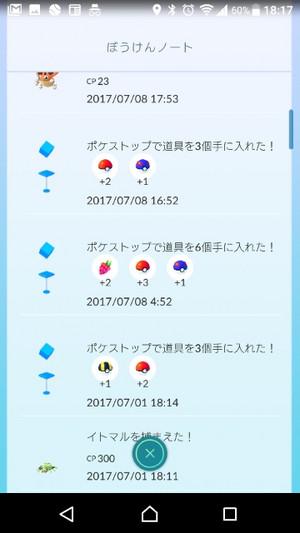 Screenshot_20170708181759s