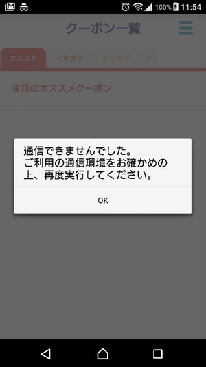 Screenshot_20170716115450s