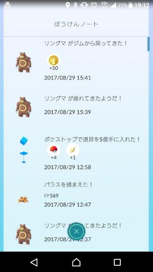 Screenshot_20170829191301s