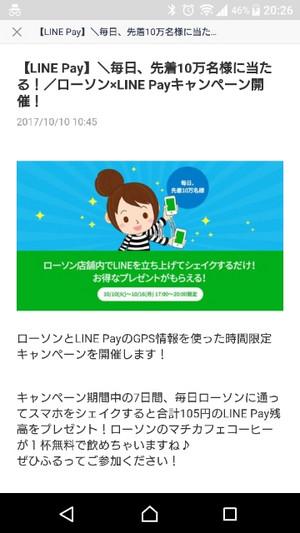 Screenshot_20171011202642s