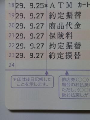Dsc_2066s