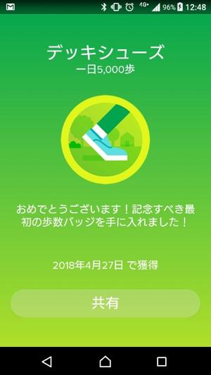 Screenshot_20180427124803s