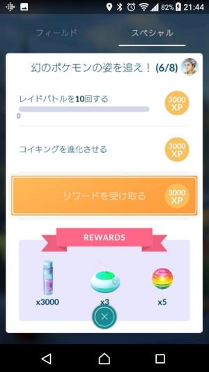 Screenshot_20180709214421s