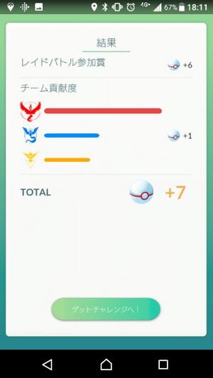 Screenshot_20180714181138s