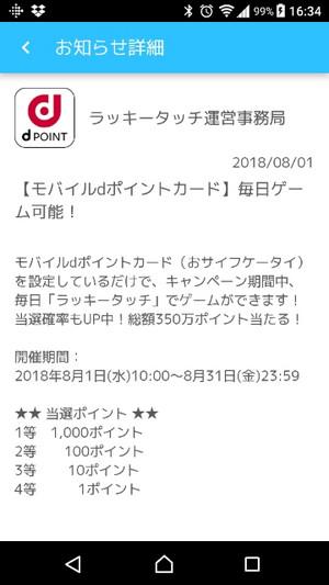 Screenshot_20180818163445s