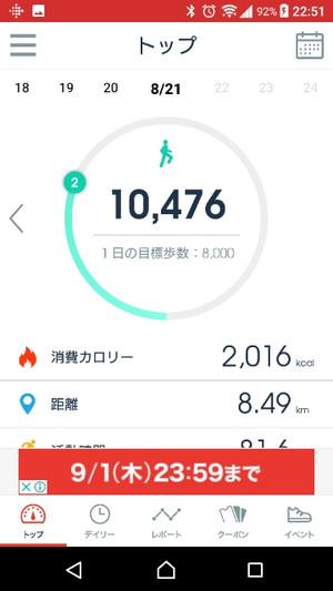 Screenshot_20180821225105s