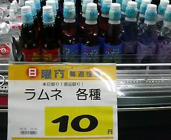 ラムネ10円