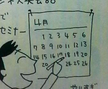 少し変わったカレンダー
