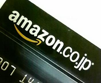 アマゾンのクレジットカード