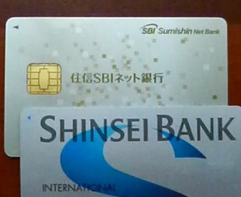 新生銀行→住信SBIネット銀行