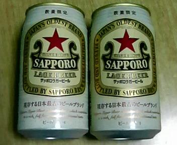 サッポロの赤星