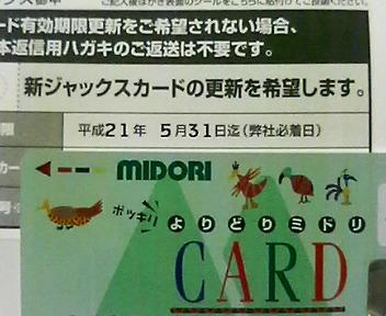 ミドリ電化のクレジットカード