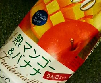 伊藤園のビタミンフルーツ