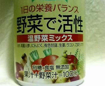 冷やした温野菜ジュース