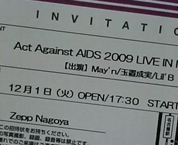 AAAのライブ