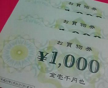 お年玉3,000円