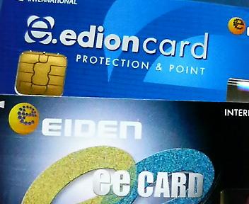 エディオンカード届いた