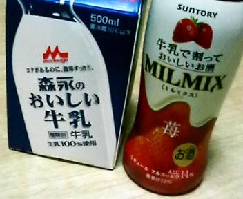 そしていちごミルク