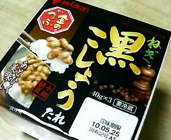 ねぎ黒こしょう納豆vs山ちゃん