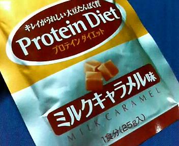 プロテインダイエット1回