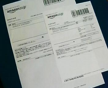 アマゾンの納品書