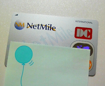 ネットマイルカード退会